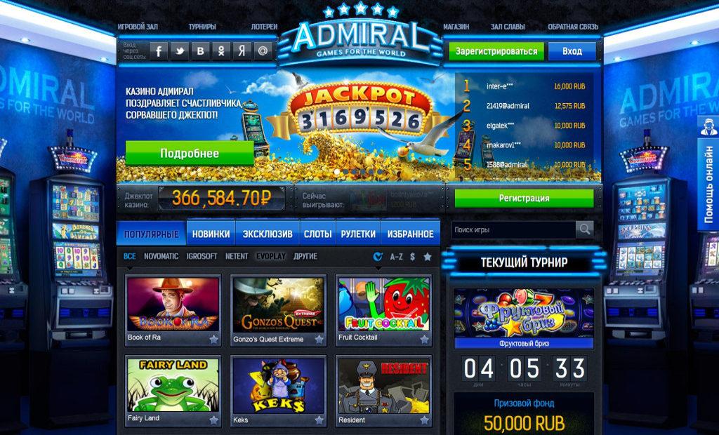 фото Сайт актуальный казино адмирал