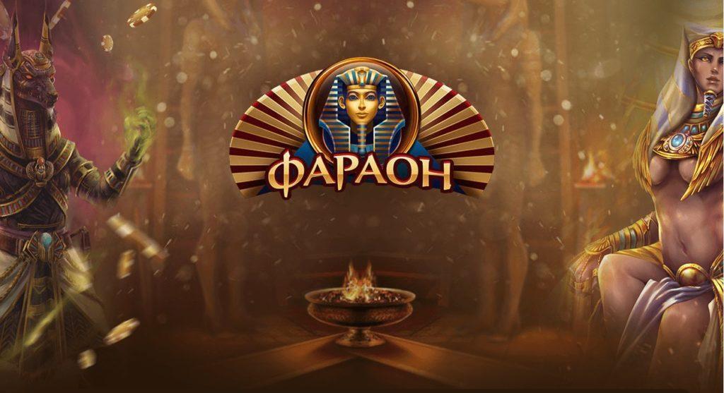 официальный сайт casinofaraon club com casino pharaon