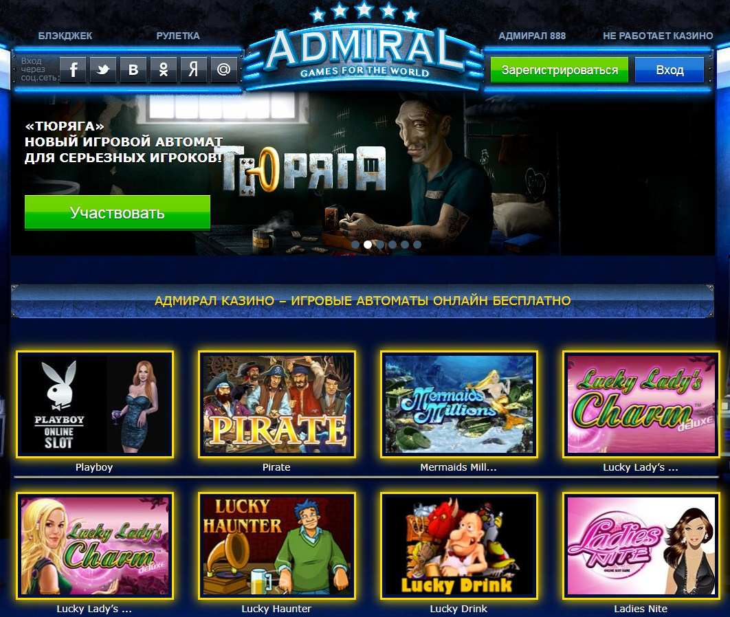 фото Casino games admiral