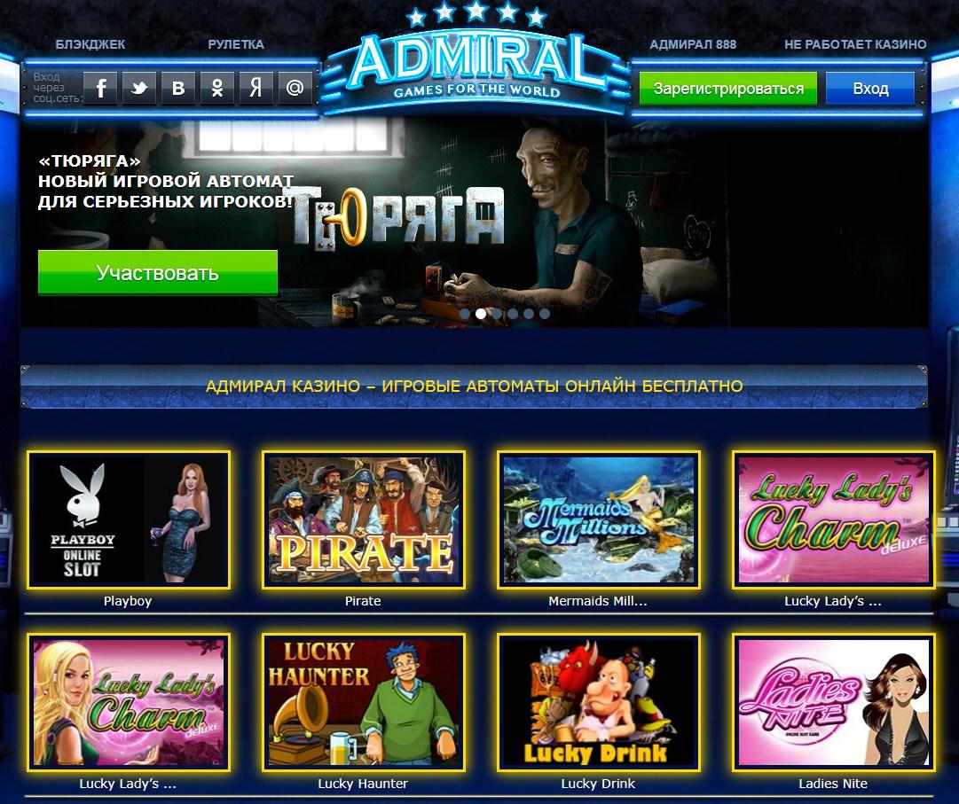 казино онлайн адмирал войти через телефон