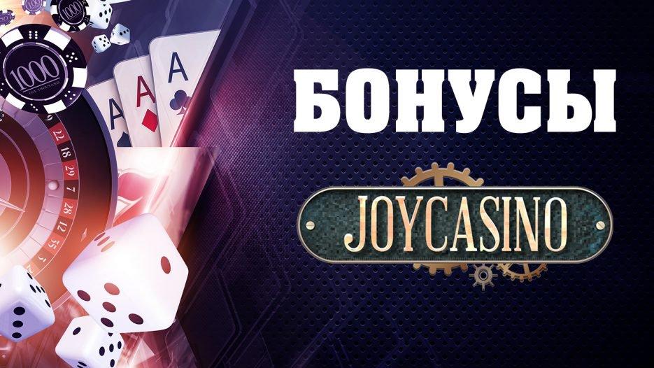 джой казино онлайн