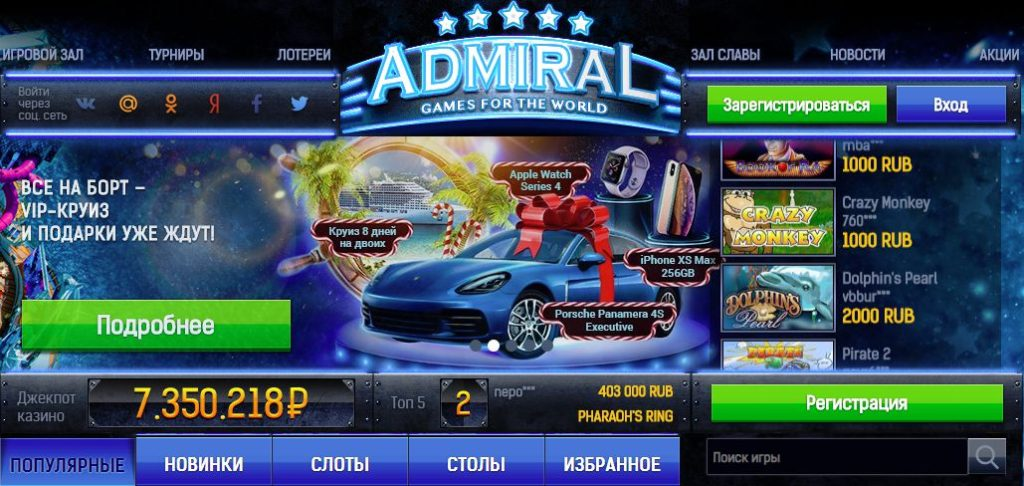 Адмирал казино игра на деньги