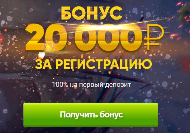 Бонусы за регистрацию в казино Адмирал