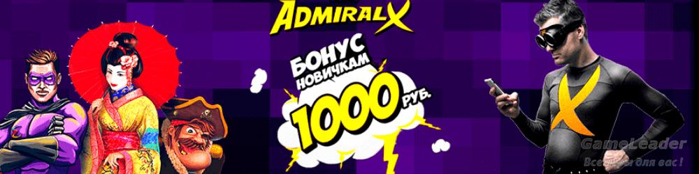 Адмирал x официальный сайт