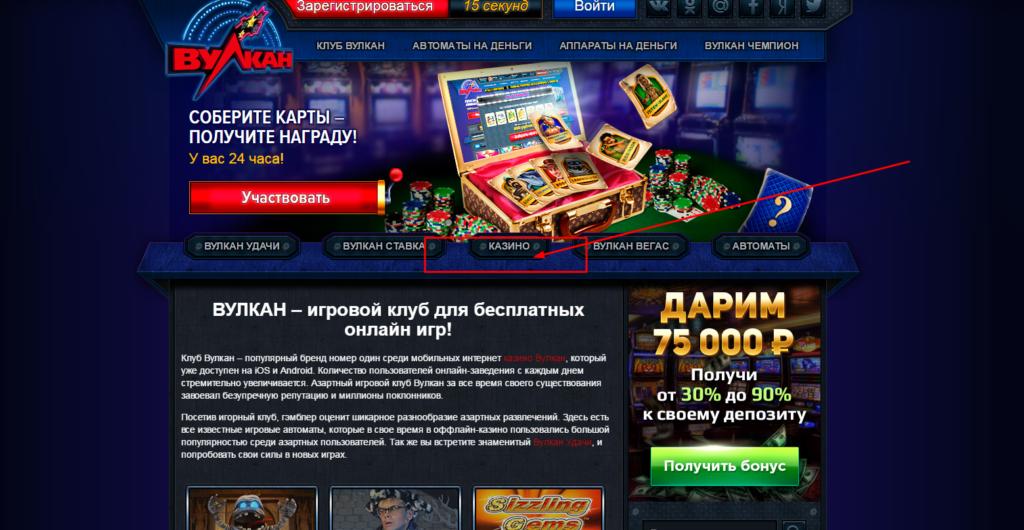 Новости о казино вулкан казино адмирал новоматик