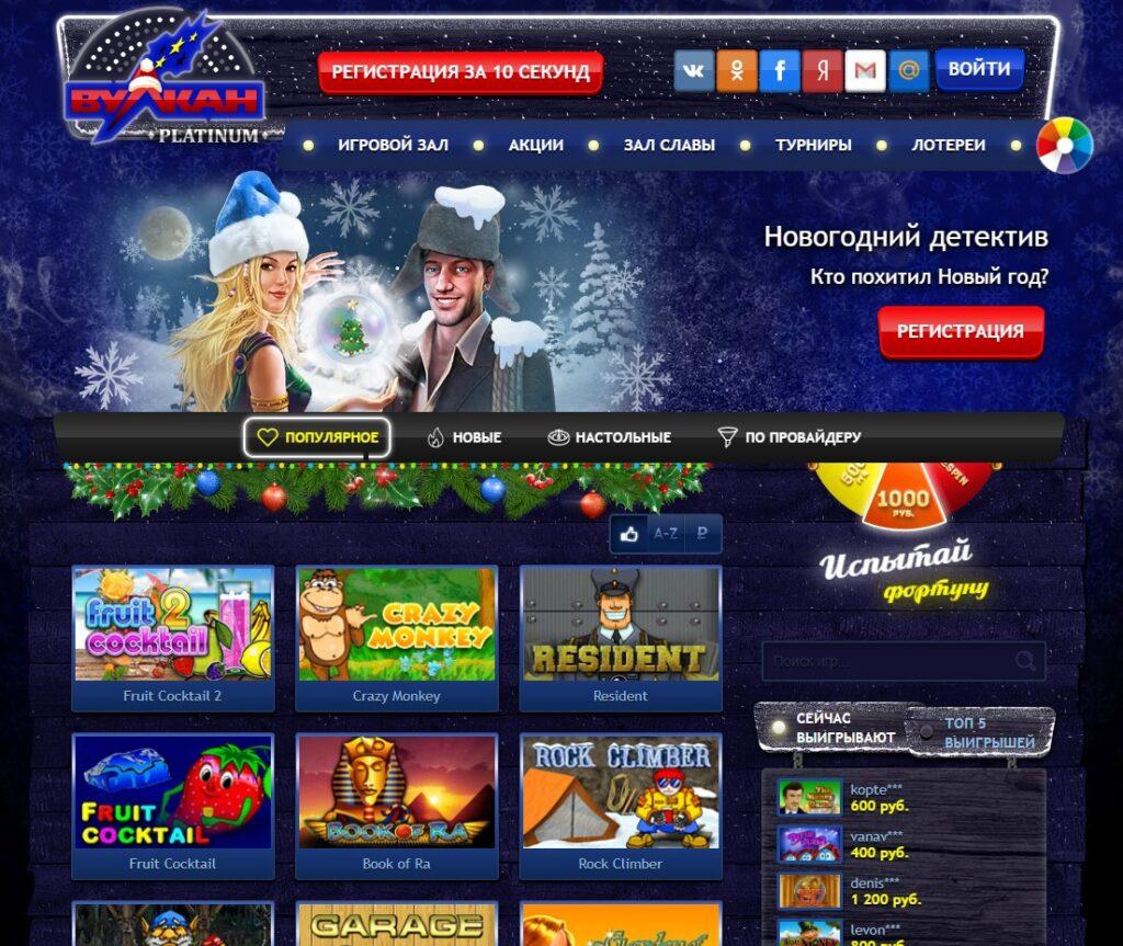 казино Вулкан Платинум официальный сайт